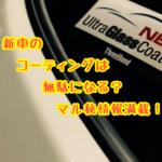 【新車】ガラスコーティングは、必要か?元下請けが解説!