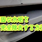 【水垢】を簡単に洗車で落とす方法は?マイティ3で簡単除去