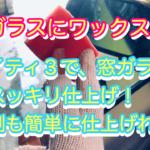 超スッキリ!【マイティ3】を使ったガラス(内側・外側)の掃除方法!