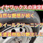 【タイヤワックスおすすめ】間違った施工が多い?水性ワックスの施工法