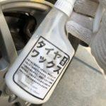 【実践ボディメイク】タイヤワックスの耐久性を延す、自然な艶に仕上げる方法